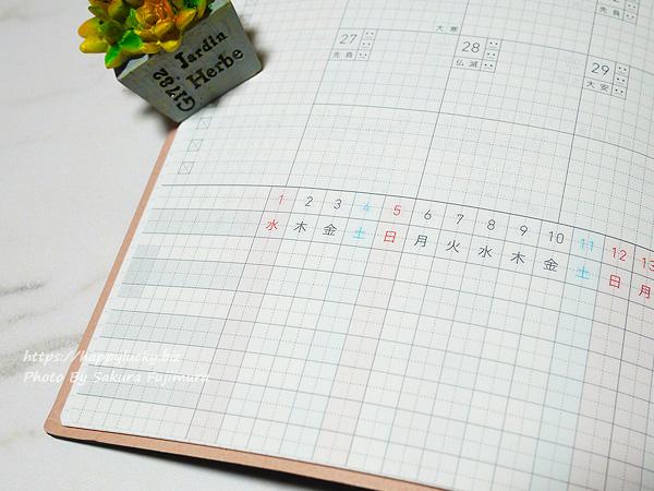 コクヨ ジブン手帳 Lite mini 手帳 2020年 B6 スリム マンスリー&ウィークリー ネイビー ニ-JLM1DB-20 2019年 12月始まり 月間プロジェクト(ガントチャート)アップ