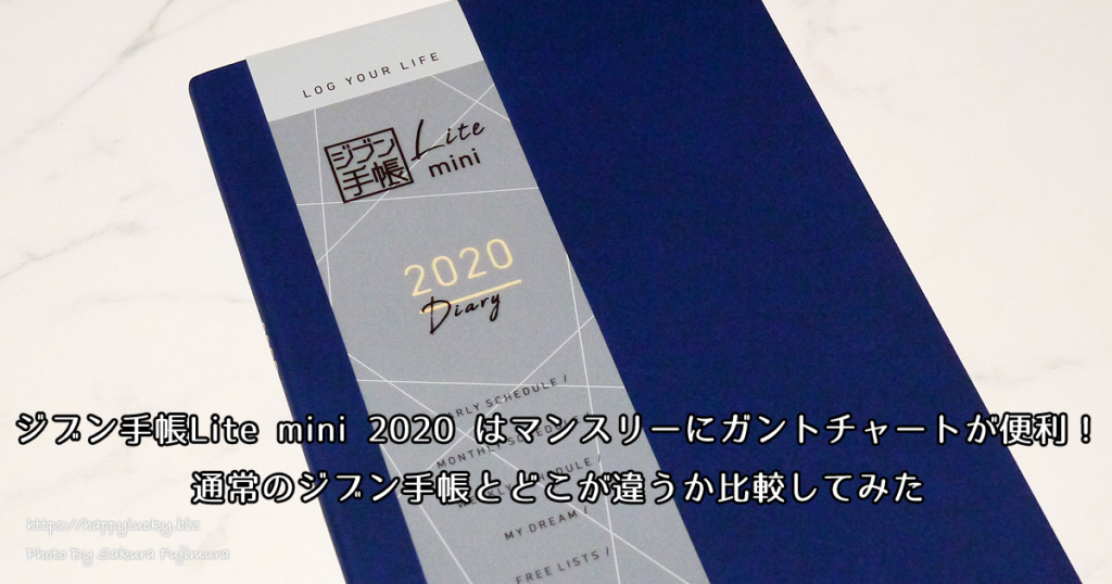 【手帳2020】コクヨ ジブン手帳Lite mini 2020はマンスリーページにガントチャートが便利!通常のジブン手帳とどこが違うか比較してみた