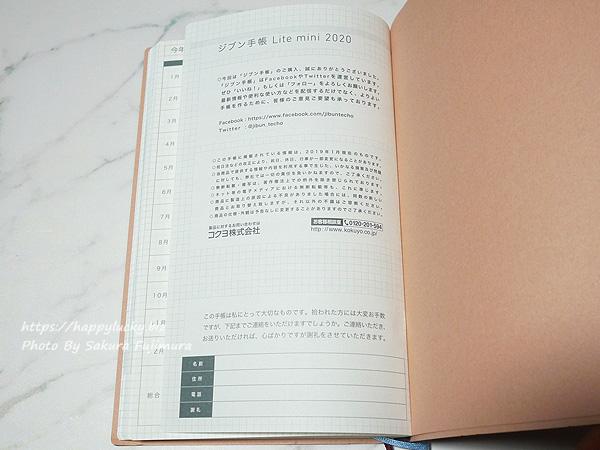 コクヨ ジブン手帳 Lite mini 手帳 2020年 B6 スリム マンスリー&ウィークリー ネイビー ニ-JLM1DB-20 2019年 12月始まり 個人のデータ