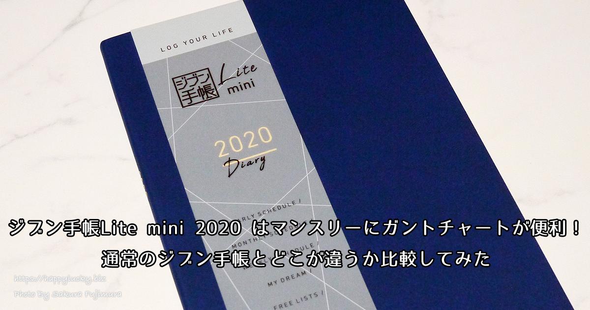 ジブン手帳Lite mini 2020はマンスリーページにガントチャートが便利!通常のジブン手帳とどこが違うか比較してみた