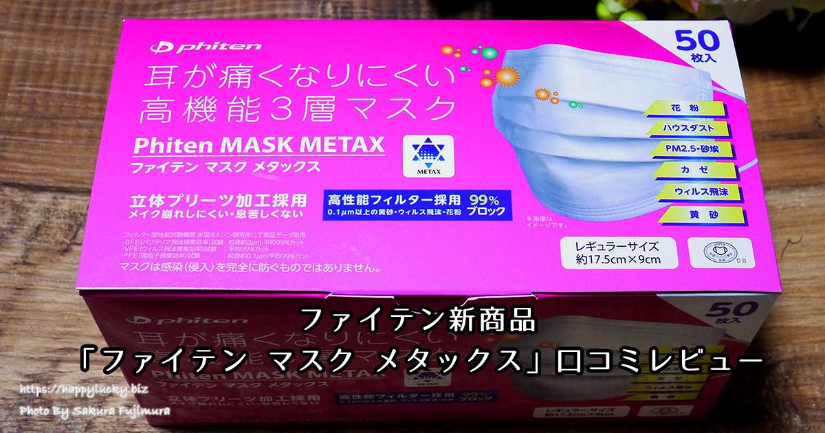 ファイテン新商品「ファイテン マスク メタックス」息がしやすいかも!口コミレビュー