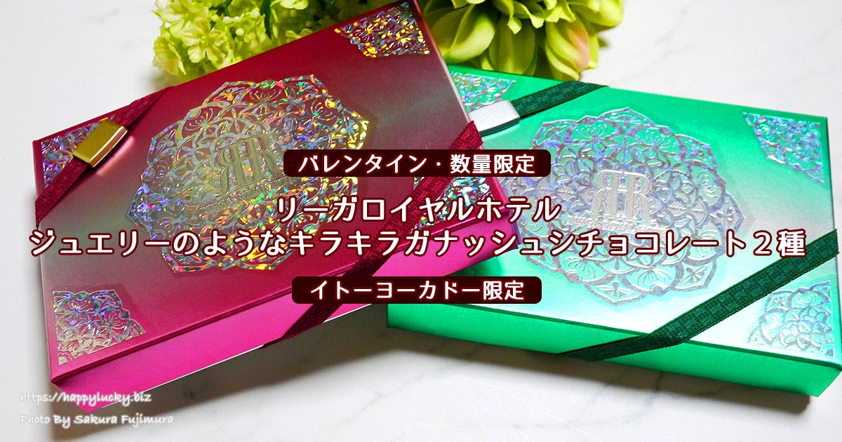 【バレンタイン2020】宝石のようなリーガロイヤルホテルのキラキラガナッシュシチョコレート2種<イトーヨーカドー限定>