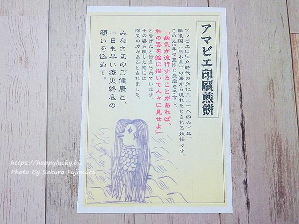 三州総本舗『アマビエ印刷煎餅』説明