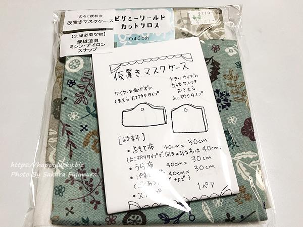 クラフトワールド(クラフトハートトーカイ) マスク仮置きケースキット パッケージ全体