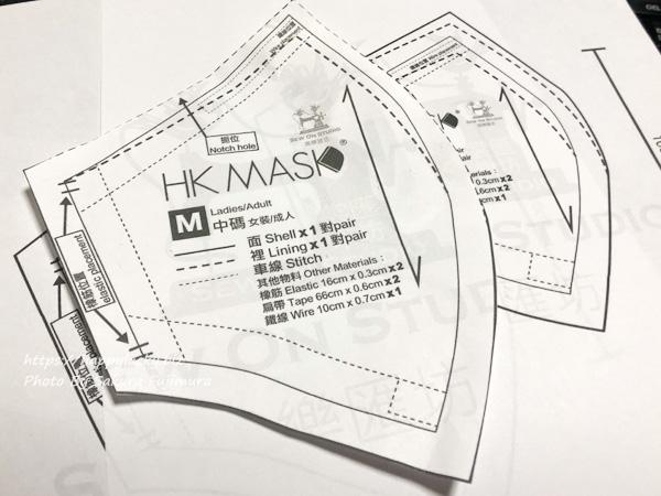HKマスクの型紙は裏表で一枚ずつ用意