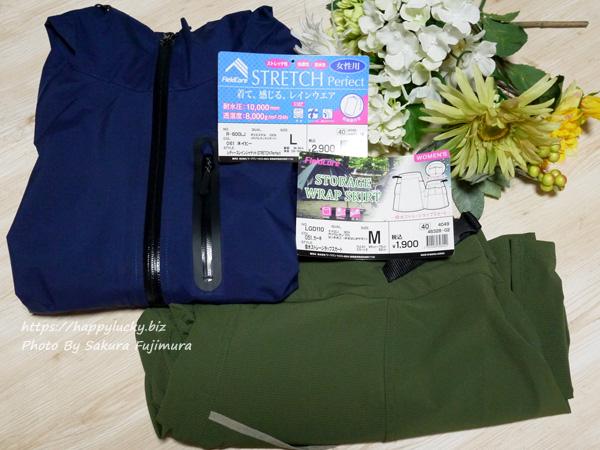ワークマン レディースレインウェア レディースレインジャケット STRETCH Perfect (ストレッチ パーフェクト) と 撥水ストレージラップスカート