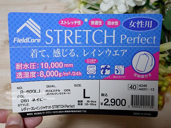 ワークマン(ワークマンプラス) レディースレインジャケット STRETCH Perfect (ストレッチ パーフェクト) 詳細