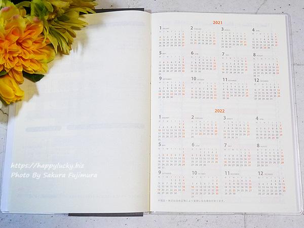 100円ショップ Seria(セリア) セリア「ガントチャートダイアリー 2021 A5(セミサイズ)2021年1月はじまり」年間スケジュール