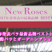 2017年春発表バラ最新品種ベスト10まとめ@国際バラとガーデニングショウ